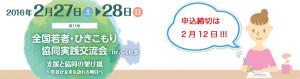 20160227_wakamono