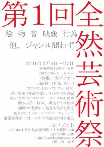 201602_kagonote01