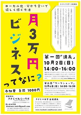 201610-11_kisarazu_univ_s