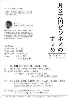 20161124_minamisanriku